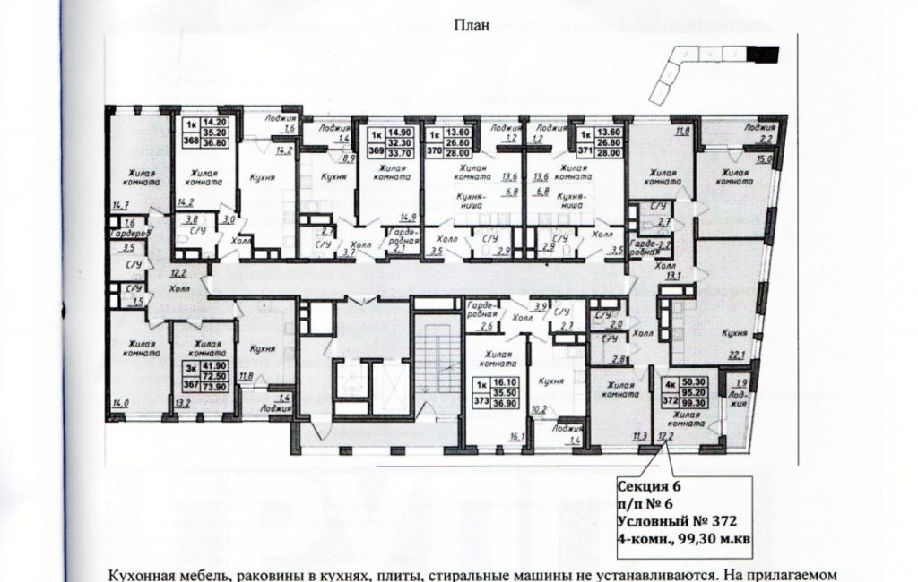 Купить четырёхкомнатную квартиру в Москве у метро Алтуфьево - megabaz.ru