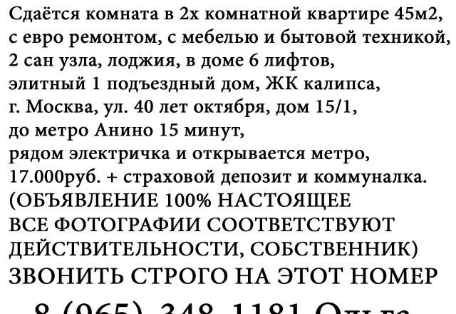 Аренда комнаты Щербинка, метро Аннино, цена 17000 рублей, 2021 год объявление №278628 на megabaz.ru