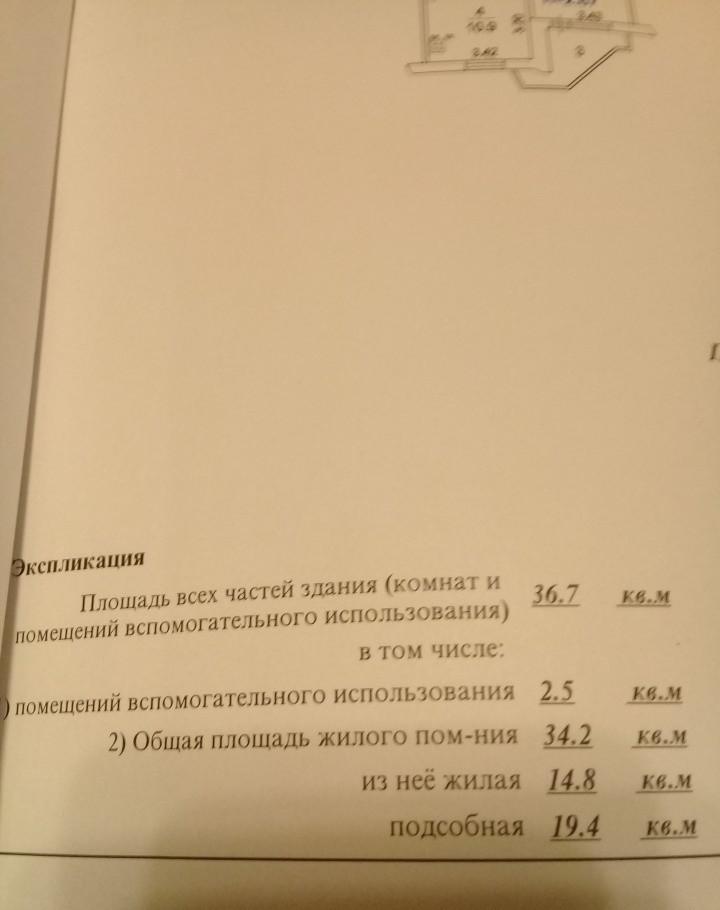 Продажа однокомнатной квартиры поселок городского типа Октябрьский, метро Выхино, улица 60 лет Победы 4, цена 3600000 рублей, 2021 год объявление №115573 на megabaz.ru