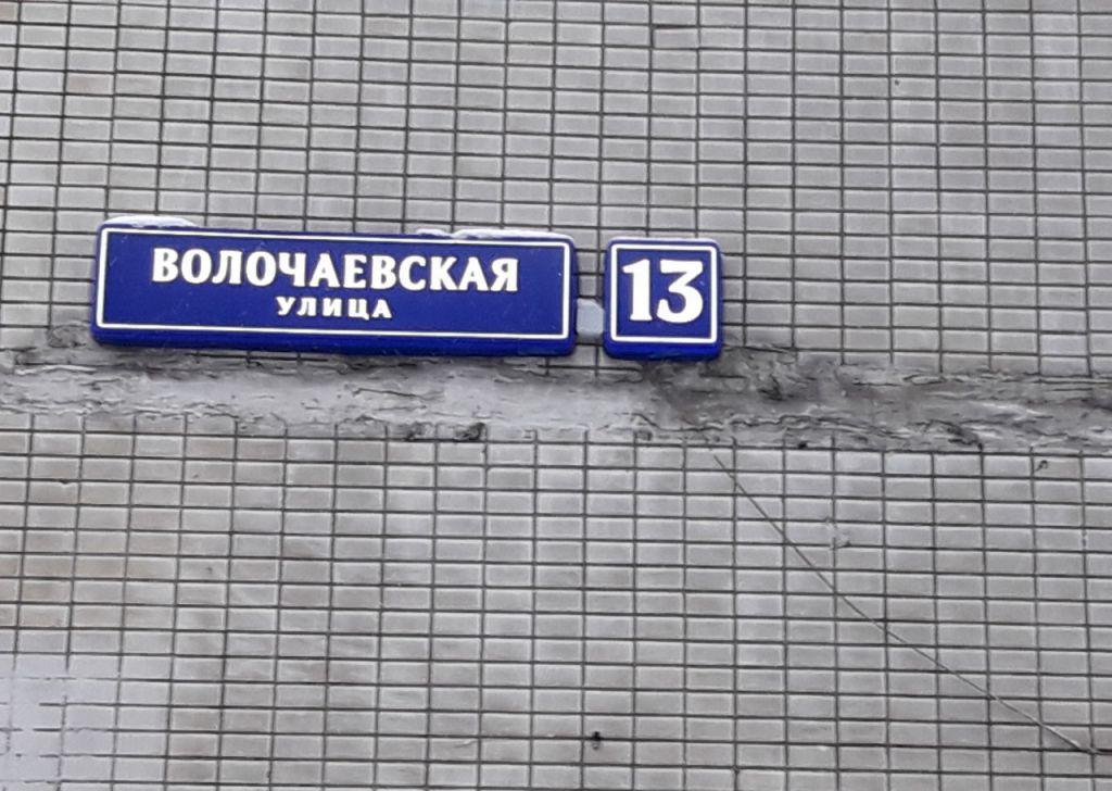 Продажа двухкомнатной квартиры Москва, метро Площадь Ильича, Волочаевская улица 13, цена 8800000 рублей, 2021 год объявление №203674 на megabaz.ru