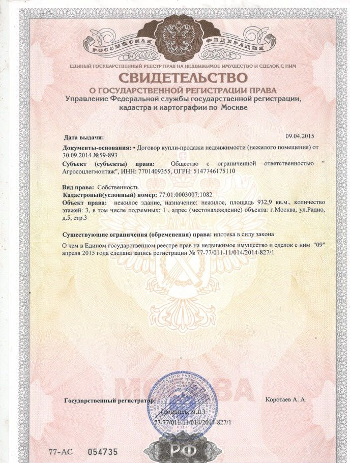 Продажа дома Москва, метро Курская, улица Радио 5с3, цена 400000000 рублей, 2021 год объявление №195905 на megabaz.ru