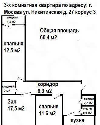 Продажа трёхкомнатной квартиры Москва, метро Черкизовская, Никитинская улица 27к3, цена 9300000 рублей, 2021 год объявление №203378 на megabaz.ru