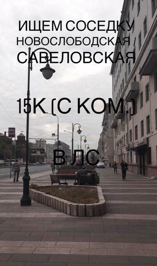 Снять комнату в Москве у метро Савеловская - megabaz.ru