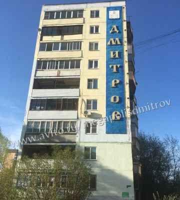 Снять двухкомнатную квартиру в Дмитрове - megabaz.ru