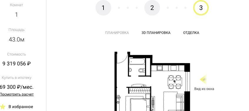 Продажа двухкомнатной квартиры Москва, метро Черкизовская, Амурская улица 2, цена 8500000 рублей, 2021 год объявление №248848 на megabaz.ru