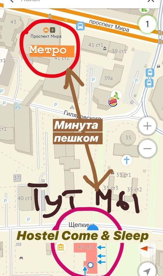 Снять комнату в Москве у метро Сухаревская - megabaz.ru