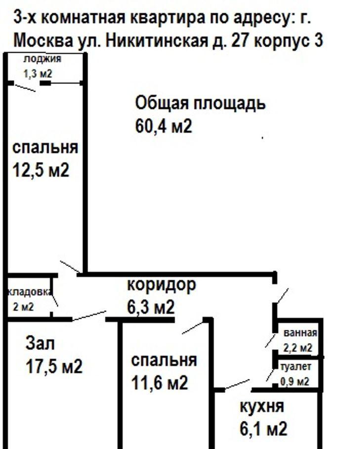 Продажа трёхкомнатной квартиры Москва, метро Черкизовская, Никитинская улица 27к3, цена 10400000 рублей, 2021 год объявление №269382 на megabaz.ru
