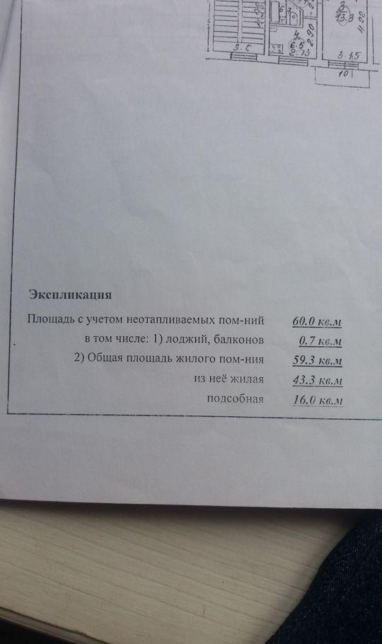 Продажа трёхкомнатной квартиры село Рождествено, Микрорайонная улица, цена 4900000 рублей, 2021 год объявление №291454 на megabaz.ru