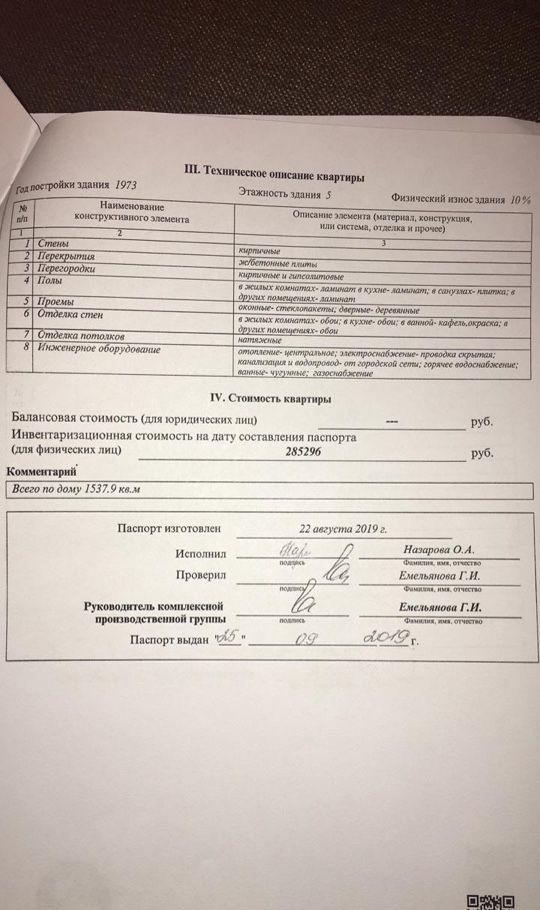 Продажа двухкомнатной квартиры рабочий посёлок Селятино, Спортивная улица 39, цена 4700000 рублей, 2021 год объявление №304068 на megabaz.ru