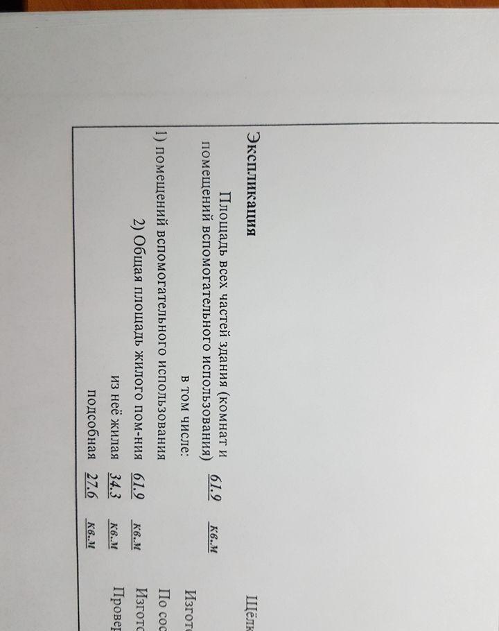 Продажа двухкомнатной квартиры поселок городского типа Монино, улица Маршала Красовского 7, цена 4000000 рублей, 2021 год объявление №313806 на megabaz.ru
