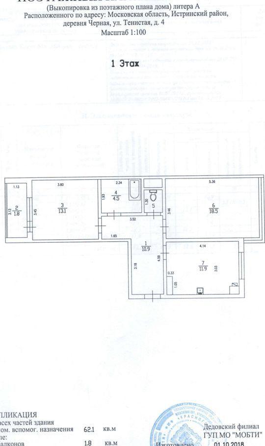 Продажа двухкомнатной квартиры деревня Чёрная, Тенистая улица 4, цена 5750000 рублей, 2021 год объявление №322907 на megabaz.ru