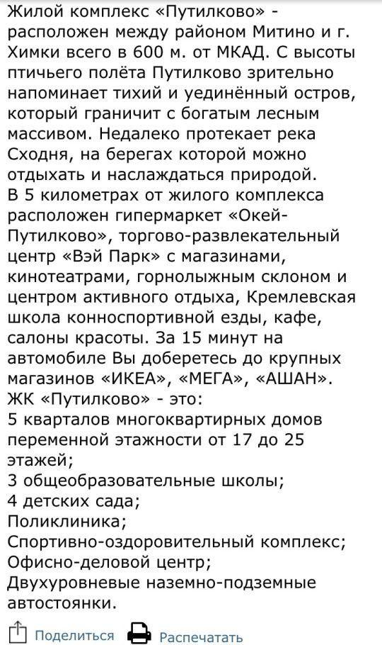 Аренда двухкомнатной квартиры деревня Путилково, Сходненская улица, цена 38000 рублей, 2021 год объявление №977234 на megabaz.ru