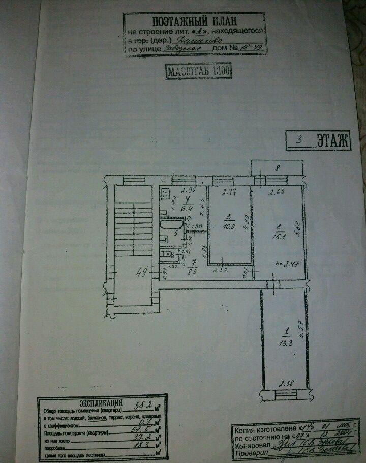 Продажа трёхкомнатной квартиры деревня Демихово, Заводская улица 18, цена 2770000 рублей, 2021 год объявление №341345 на megabaz.ru
