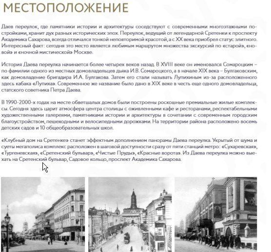 Продажа двухкомнатной квартиры Москва, метро Сухаревская, Даев переулок 19, цена 32325000 рублей, 2021 год объявление №205203 на megabaz.ru